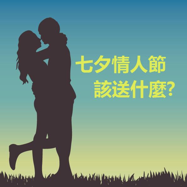 [推薦]2017七夕情人節禮物分享-I