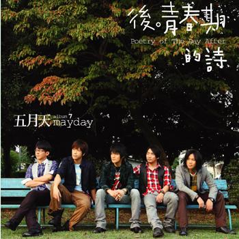 mayday_album08_350.jpg