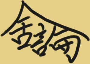 舍論-11.jpg