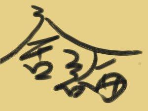 舍論-12.jpg