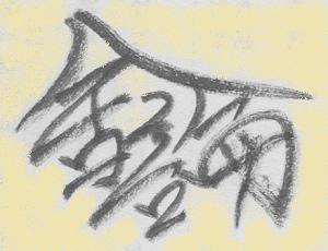 舍論2011-0512.bmp
