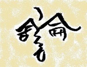 舍論-立體派風格111.jpg
