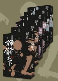神偷天下【獨家限量文庫版】.jpg