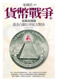 貨幣戰爭 3 金融高邊疆.jpg