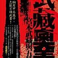 武藏奧義:宮本武藏與五輪書.jpg
