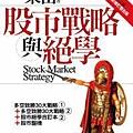 股市戰略與絕學:東山2009年之前重要舊作的全新修訂整合版.jpg