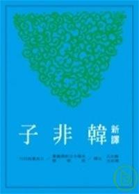 新譯韓非子( 二版 ).jpg