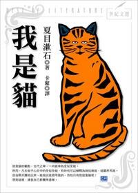 我是貓.jpg