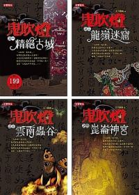 鬼吹燈 I 套書 (1~4,共四冊).jpg