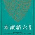 新譯六韜讀本(二版).jpg