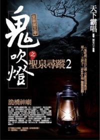 鬼吹燈之聖泉尋蹤(2)詭橋神廟