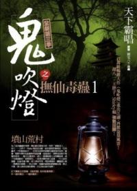 鬼吹燈之撫仙毒蠱(1)墳山荒村