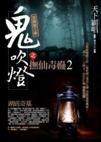鬼吹燈之撫仙毒蠱(2)湖底奇墓