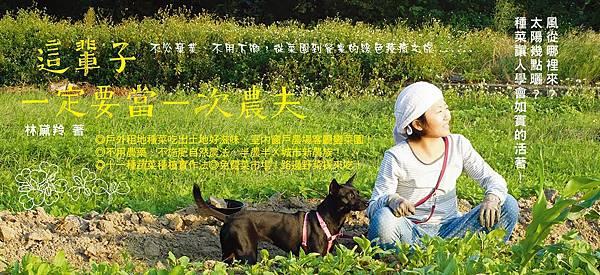 farmer_banner
