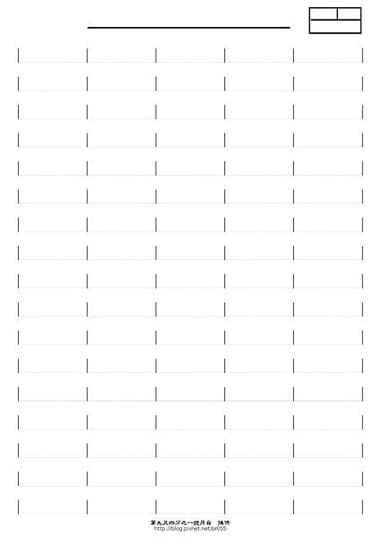 簡稿(有底線、單格).jpg