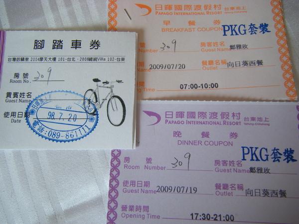 附早晚餐+腳踏車卷