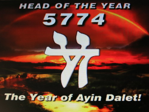 The Year of Ayin Dalet…Seeing the Open Door! by Robert Heidler
