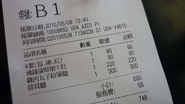 P1020819.JPG