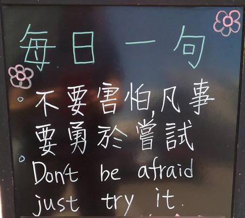 【英文好句分享】不要害怕,凡事要勇於嘗試.jpg