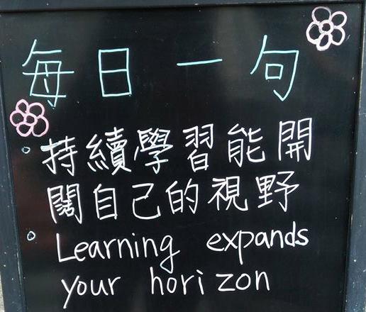 【英文好句分享】持續學習能開闊自己的視野.jpg