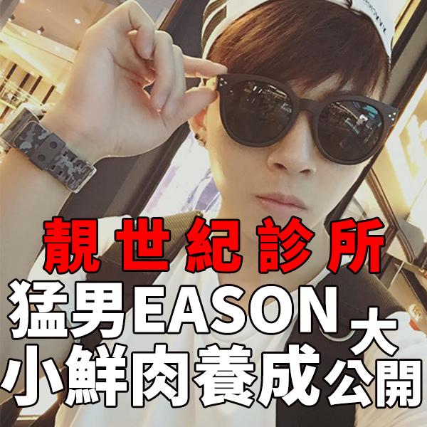 EASON (2)