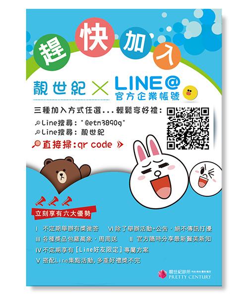 加入line@A4RGB5-s.jpg