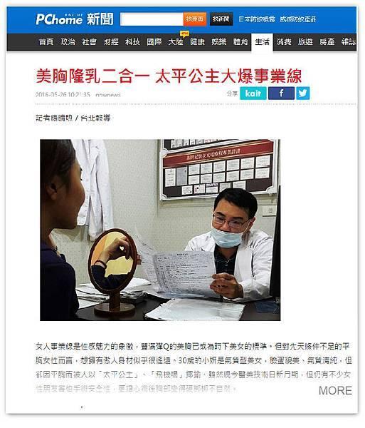 20160526news-chest.jpg