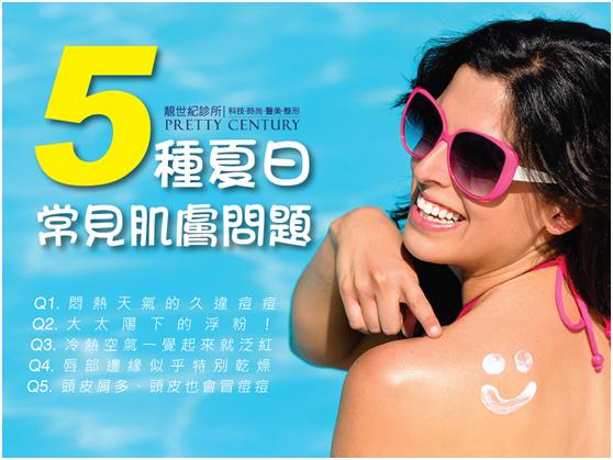 5種夏日常見肌膚問題