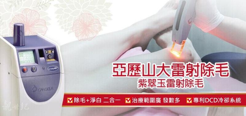 比較各類除毛方法,紫翠玉雷射除毛效率高|靚世紀診所