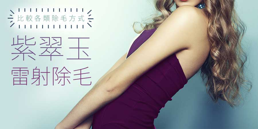 比較各類除毛方法,紫翠玉雷射除毛效率高|靓世紀診所