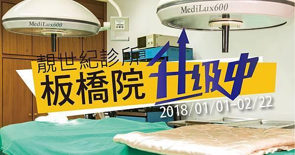 171213_板橋升級中-02.jpg