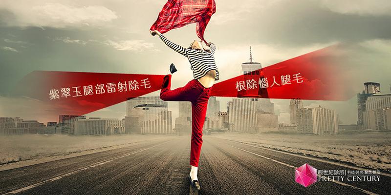[台南醫美]紫翠玉腿部雷射除毛,根除惱人腿毛,改善膚色黯沉不均及色素沉澱問題,縮小腿部毛孔|靚世紀診所.jpg