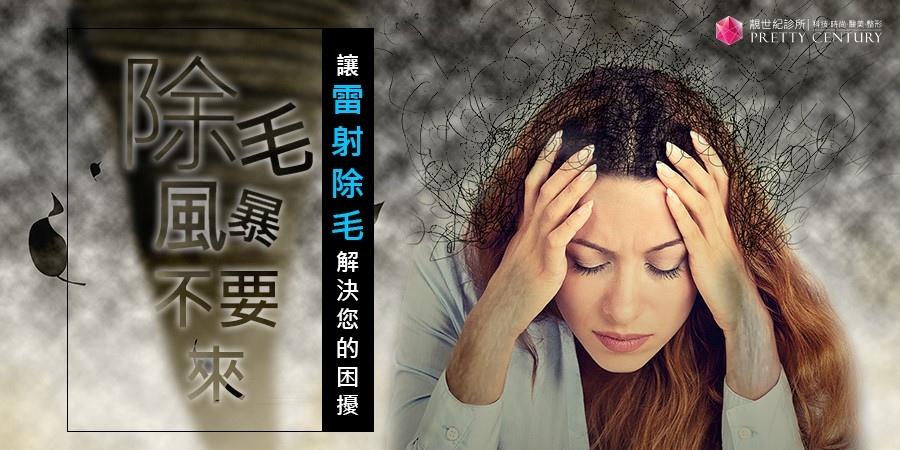 [台南醫美]除毛風暴不要來!臉部除毛雷射,幫助女性去除唇毛、汗毛、小鬍子,讓紫翠玉雷射除毛解決您的臉部細毛|靚世紀診所.jpg