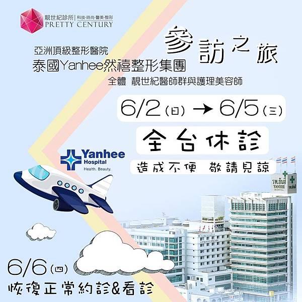 重要公告-6/2(日)-6/5(三)靚世紀全台休診.jpg
