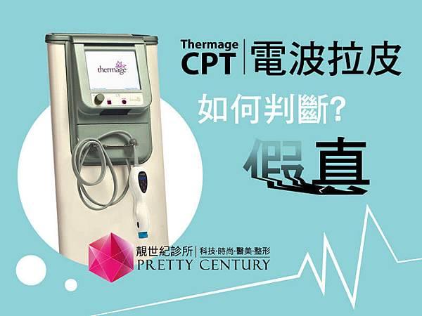 CPT電波拉皮前必看!完整四步驟教您判斷仿冒的電波拉皮探頭! | 靚世紀診所