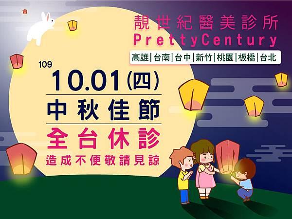 20-0918_prettycentury_Moon-Festival_announcement_3_51.jpg