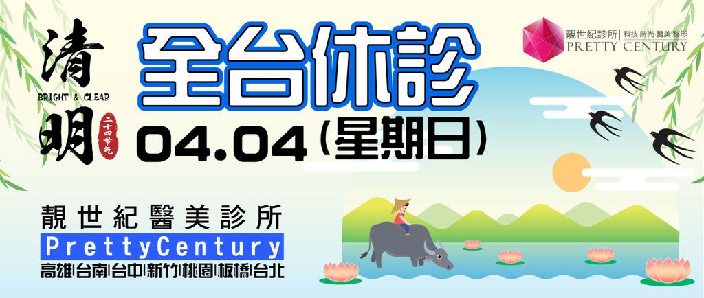 21_0330_Prettycentury_Ching-Ming-Festival_3X7.jpg