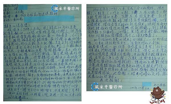 胡阿姨感謝信3