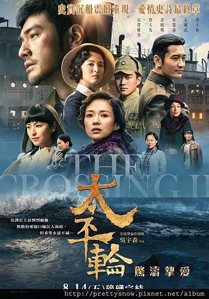 太平輪-驚濤摯愛-poster1