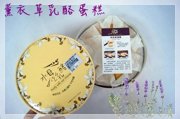 薰衣草乳酪蛋糕