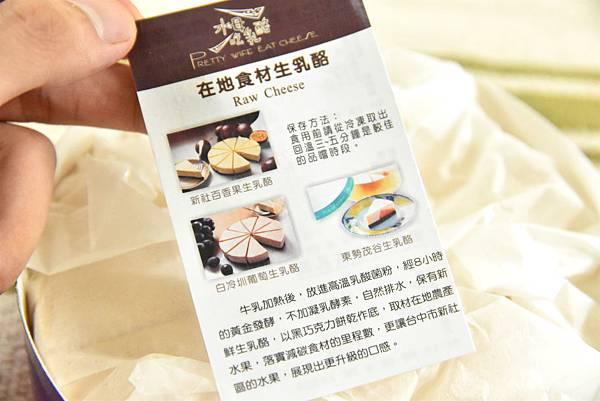 生乳酪推薦3.jpg