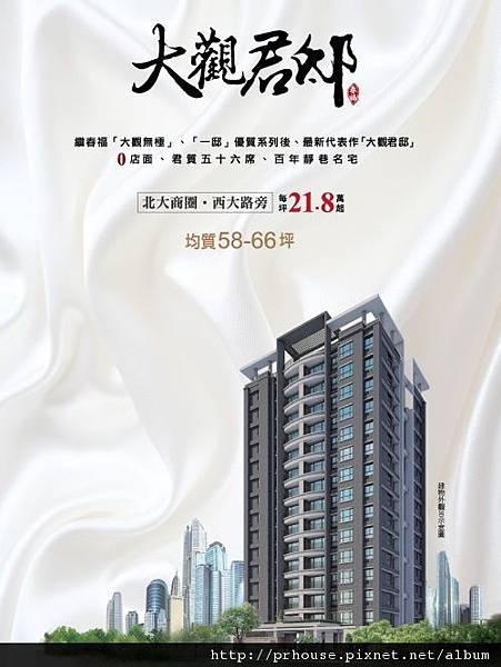 [新竹] 大觀君邸.jpg