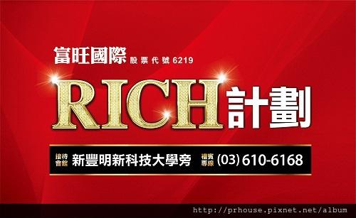 13-0416-富旺RICH計畫-LOGO