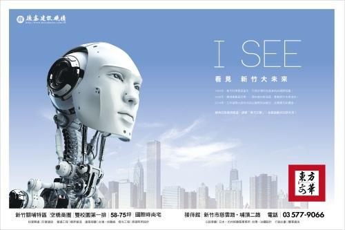 [新竹] 東方文華機器人