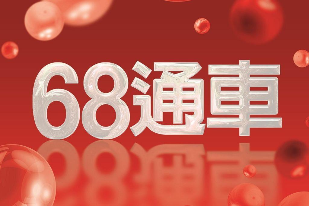 [新竹南寮]春福HI INN 2016-08-03.JPG