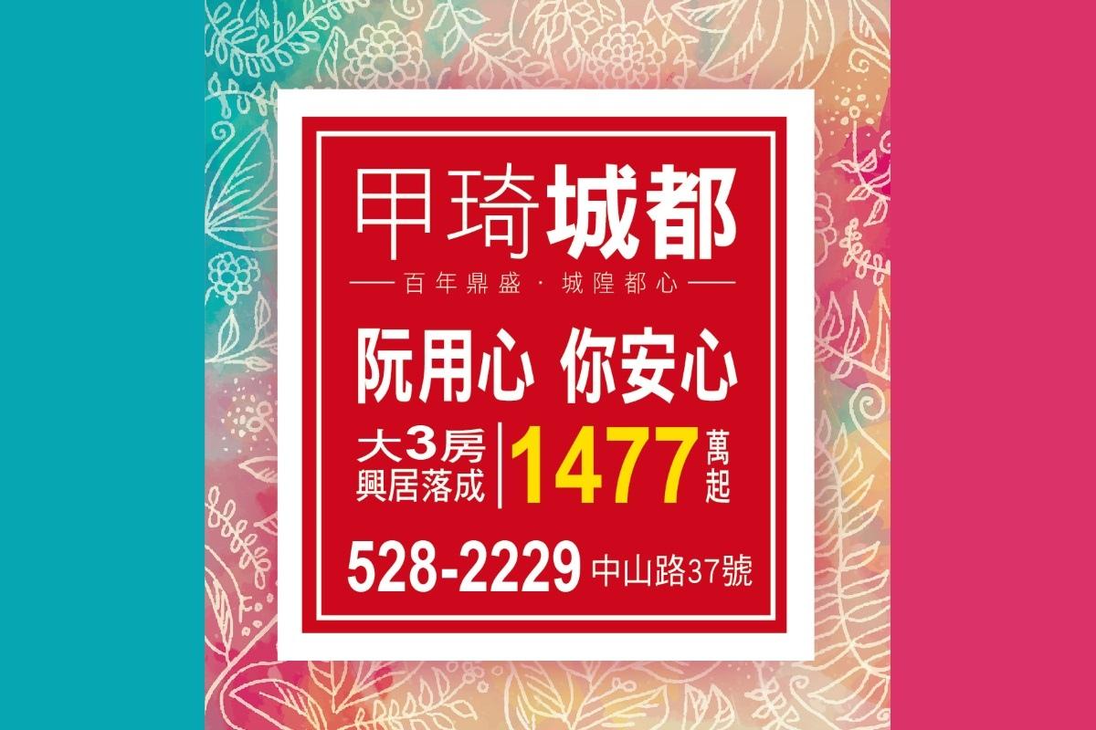 [新竹東門]甲琦城都(大樓)2016-08-16.jpg