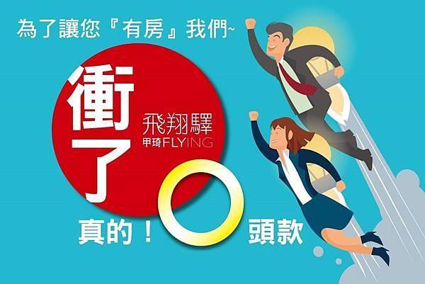 [頭份中正]飛翔驛(大樓)2016-08-17.jpg