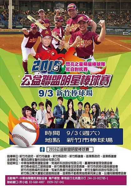 [活動預告]2016公益聯盟明星棒球賽2016-08-18 002.jpg