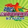 [活動預告]2016公益聯盟明星棒球賽2016-08-18 001.jpg
