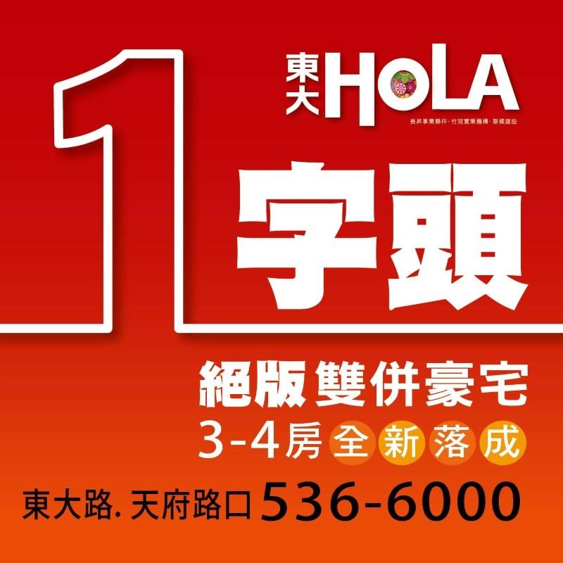 [新竹南寮]東大HOLA(大樓)2016-09-03 002.jpg